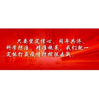 光普森(sen)科多措(cuo)並舉抓(zhua)實疫情防控保運(yun)行